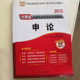 2012甘肃省公务员录用考试专用教材:公共基础知识