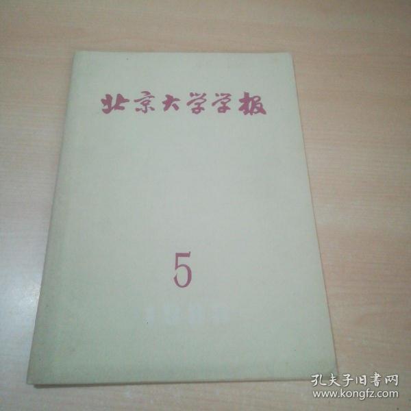 北京大学学报(哲学社会科学版)1983年第5期(总第99期)