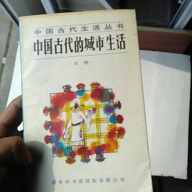 中国古代的城市生活