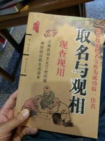 【2007年一版一印】取名与观相 现查现用   慧缘  中国长安出版社
