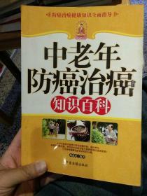 中老年防癌治癌知识百科  杨惠民  著  中医古籍出版社9787801743091