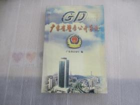 广东省警务公开手册