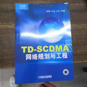 TD-SCDMA网络规划与工程