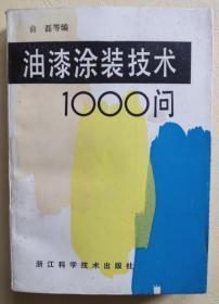 正版现货 油漆涂装技术1000问
