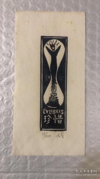 香港名家郑大戈藏书票原作《珍惜》
