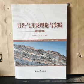 页岩气开发理论与实践(第二辑)