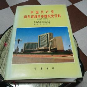 中国共产党山东省潍坊市组织史资料:1987~1997
