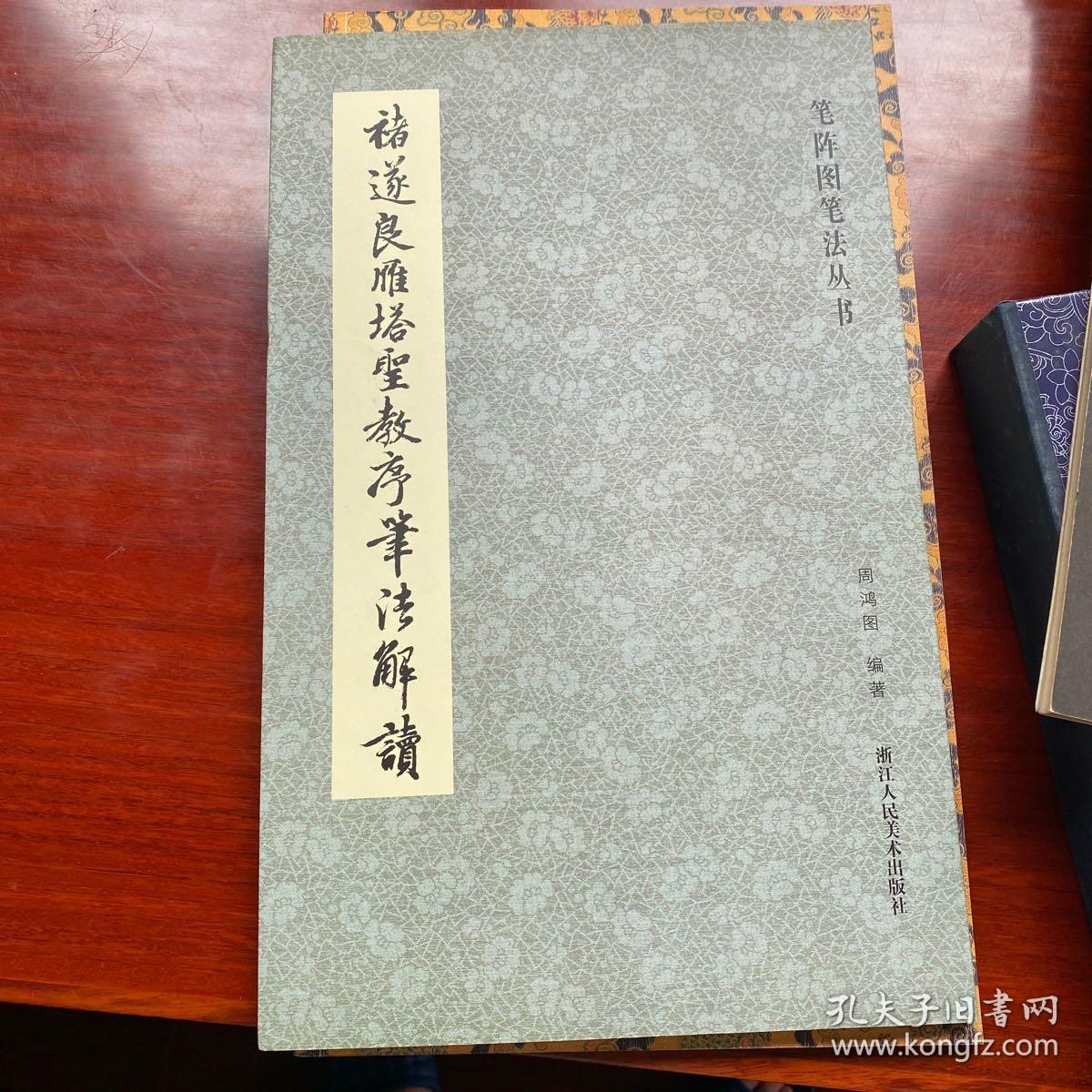 笔阵图笔法丛书:褚遂良雁塔圣教序笔法解读