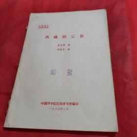 西藏的宗教