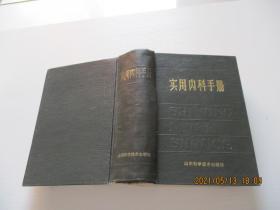 实用内科手册 精装如图30-1