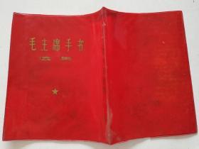 红色收藏~~~~~~~~毛主席手书选集 外书皮16开红塑料皮【尺寸37.5*25厘米】