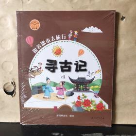 跟着课本去旅行:寻古记(未拆塑封)