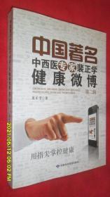 中国著名中西医专家裴正学健康微博(第二辑)
