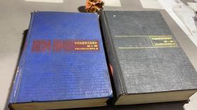 中华民国货币史资料 第一辑1912---1927、第二辑 1924-1949(精装,2册全)一版一印