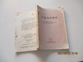 中医儿科纲要 1960年5月1版1次印刷 如图30-1
