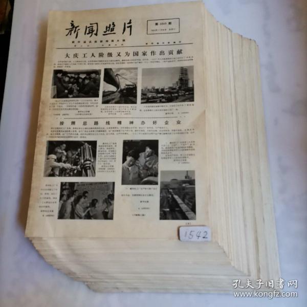 新闻照片报纸:1973年52份;1974年60份(有断号,不全连续)