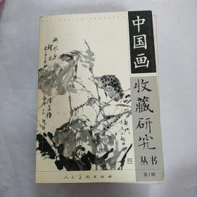中国画收藏研究丛书.第1辑