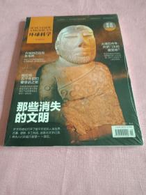 环球科学  考古专刊 修订版  未拆封