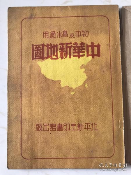 中华新地图