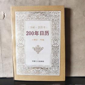 二百年日历(1901-2120)