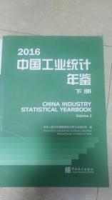 中国工业统计年鉴·下册(2016)