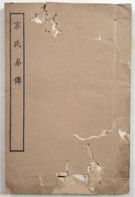 京氏易传(四部丛刊经部  线装上中下三卷全一册)