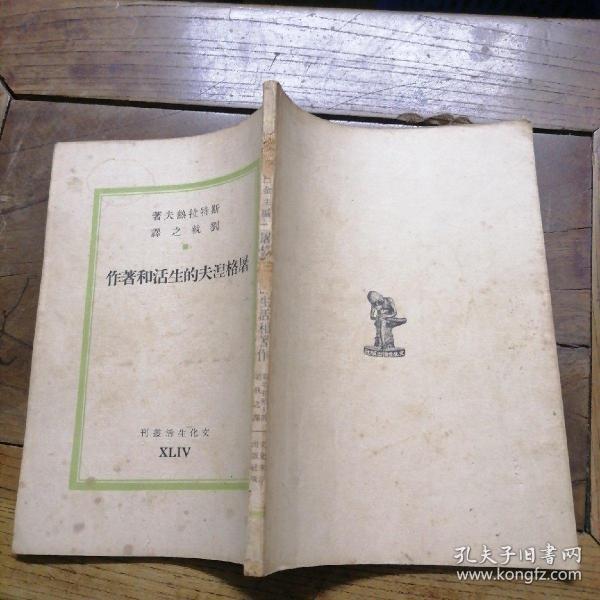 1949年初版《屠格涅夫的生活和著作》