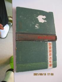 药物及处方手册 精装如图30-1
