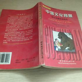 中国文化背景:民俗风情阅读精选