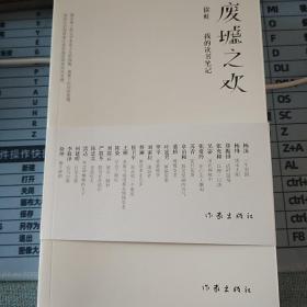 废墟之欢  (我的读书笔记) 徐虹  作家出版社   2012年一版一印