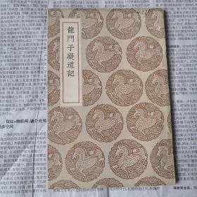 龙门子凝道记--丛书集成初编