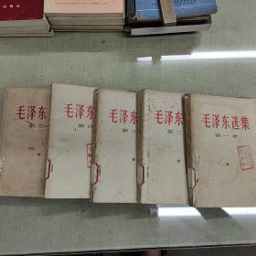 毛泽东选集(卷一至卷五)