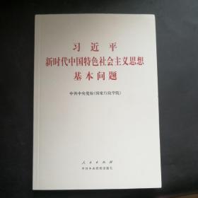 习近平新时代中国特色社会主义思想基本问题  9787503568787   正版新书