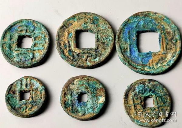 古钱币收藏,两朝时期古币六泉,
