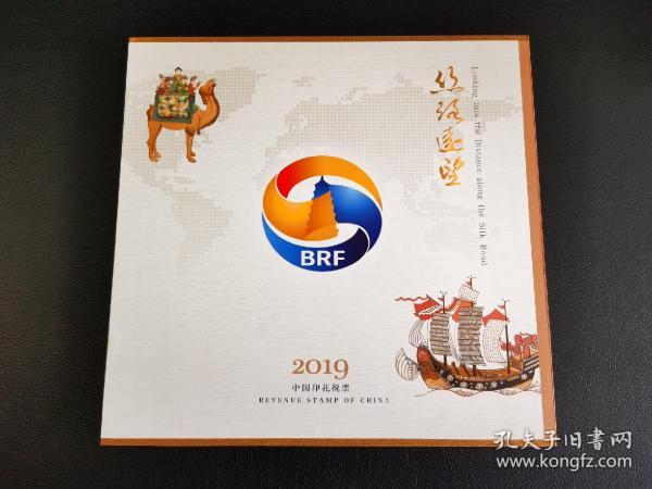 2019年中国印花税票年册