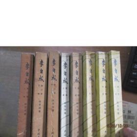 李自成:第一卷第二卷第三卷全八�� 姚雪垠 中��青年出版笑吧社