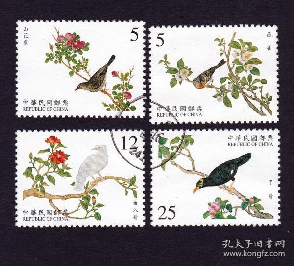 台湾邮票:故宫鸟谱古画邮票 【二】