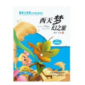 9787201104270-ho-酷蚁大冒险:西天梦幻之旅 (小学低年级)