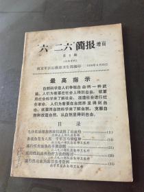 六.二六简报 增页 第5期  流行性出血热(诊断治疗防治) 毛泽东思想指挥我们战胜了出血热