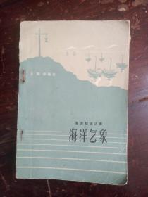 海洋气象    海洋知识丛书