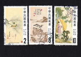 台湾邮票:傅心畬画邮票