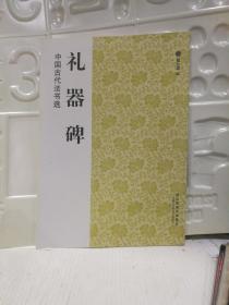 中国古代法书选:礼器碑