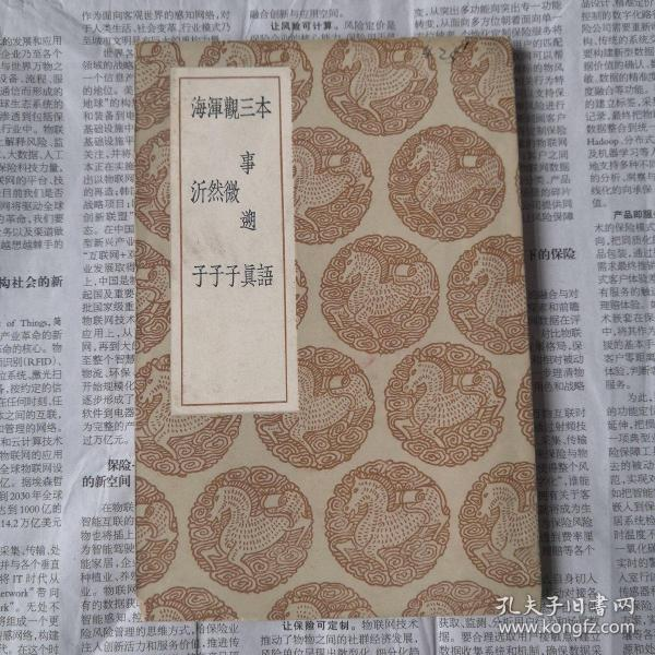 本语 三事遡真 观微子 浑然子 海沂子--丛书集成初编