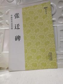 中国古代法书选:张迁碑