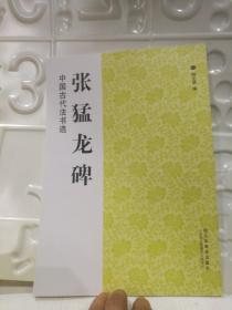 中国古代法书选:张猛龙碑