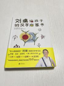 刘墉给孩子的汉字启蒙书