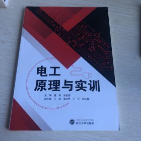 电工原理与实训/董瑞吴祖国