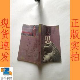 反思 政治发展与当代中国