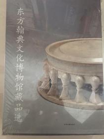 东方翰典文化博物馆藏品选
