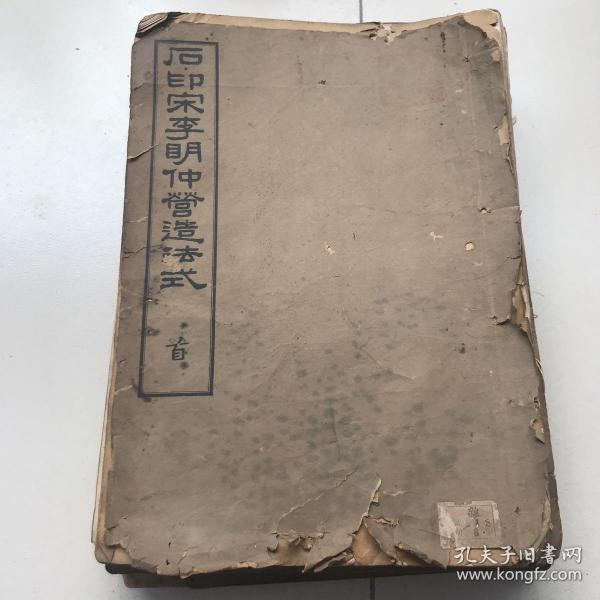 石印宋李明仲营造法式(全八册中的1、2、4、5、6、7)民国九年十二月印